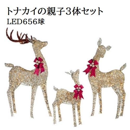 【送料無料】【costco コストコ】 トナカイの親子 3体セット LED656球 屋外 室内 イルミネーション クリスマス