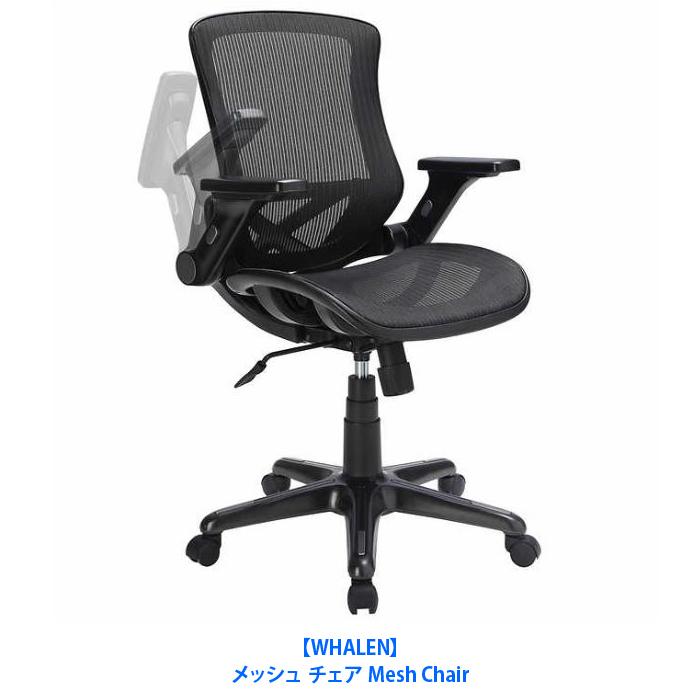 【当店ポイント5倍】【送料無料】【costco コストコ】【WHALEN】メッシュ チェア Mesh Chair