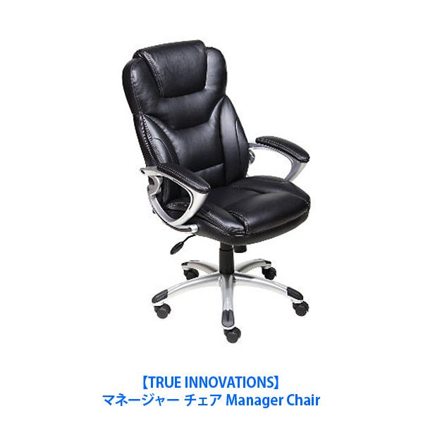 【送料無料】【costco コストコ】【TRUE INNOVATIONS】マネージャー チェア Manager Chair