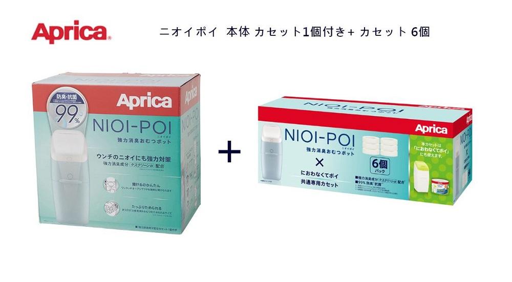 【送料無料】【Aprica アップリカ】 ニオイポイ本体 カセット1個付き + カセット6個グレージュ カセット合計7個 強力消臭おむつポット