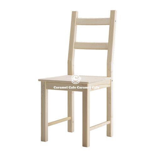 同じ種類の家具でお部屋をコーディネート出来ます OUTLET SALE 送料無料マラソンセール 激安通販ショッピング IKEAイケア パイン材 IVARチェア