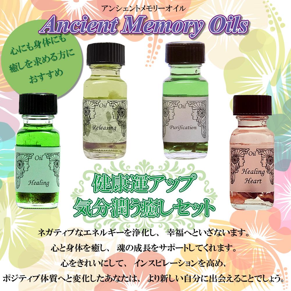 【あす楽】送料無料 SEDONA Ancient Memory Oils セドナ アンシェントメモリーオイル 気分潤う癒しセット 15ml×4本セット