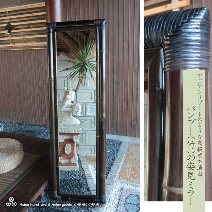 竹のフレーム アジアンミラー 姿見 160×50