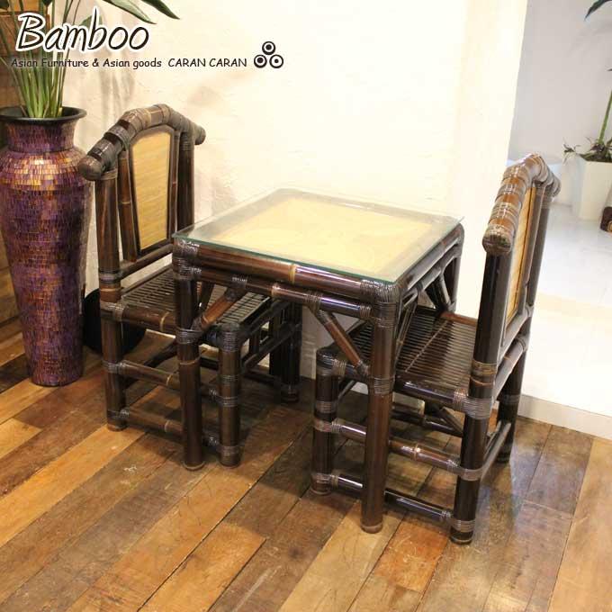 ダイニングテーブル 3点セット バンブー アジアン家具