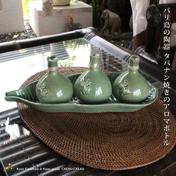 【送料無料】アロマオイルボトル カエル 陶器 タバナン焼 バリ雑貨 アジアン雑貨