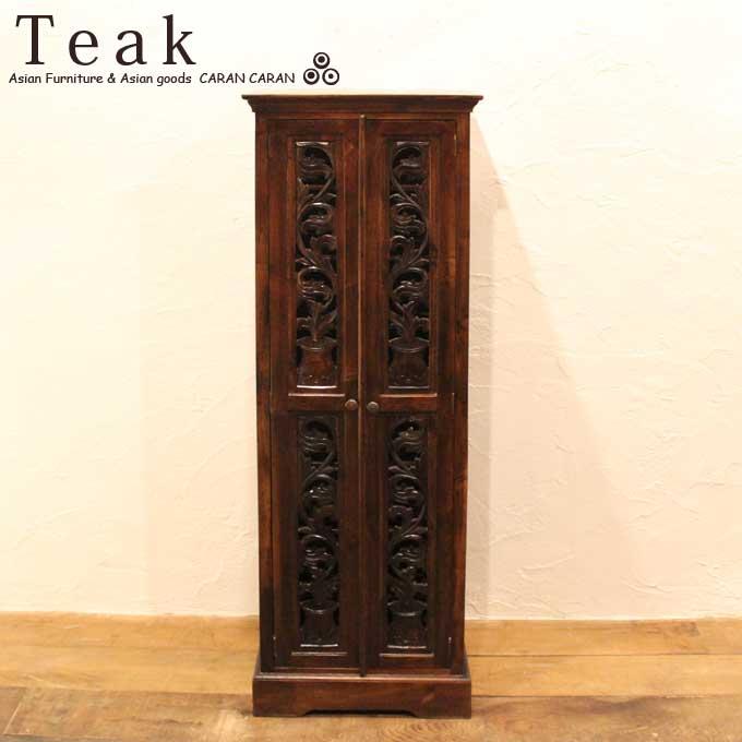 バリ風彫刻が美しい キャビネット 観音開き 高級 チーク家具