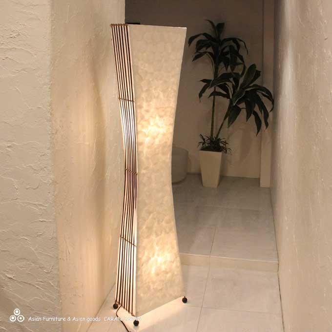 カピス貝 フロア スタンドライト 照明 アジアン ライト H150cm