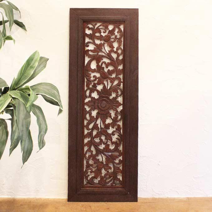 レリーフ アジアン 彫刻 137×47cm バリ風 壁飾り インテリア