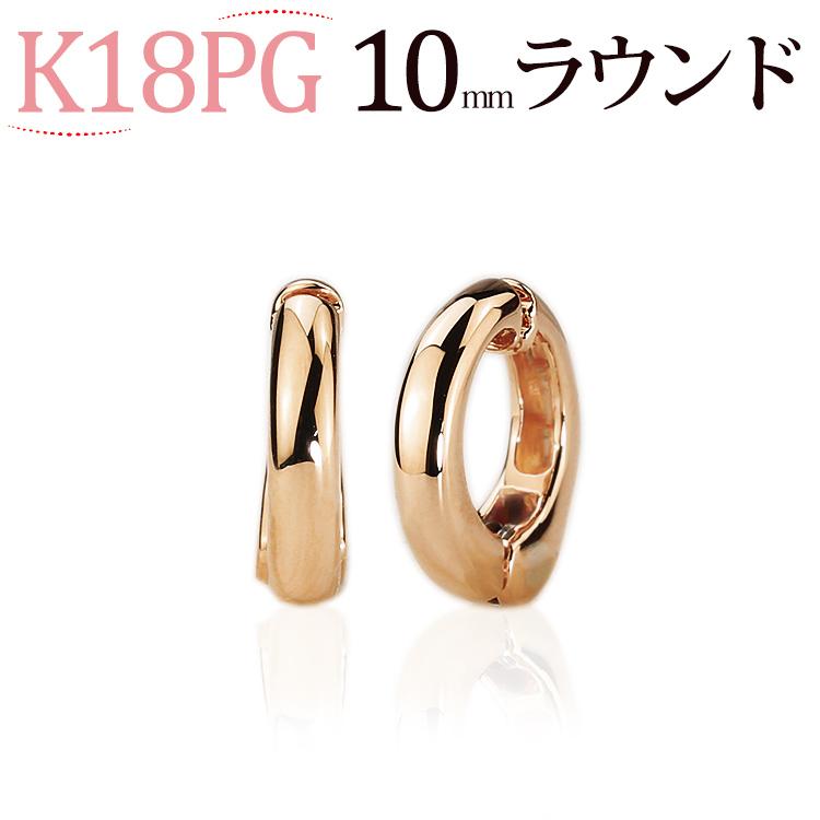 K18PGピンクゴールド/フープイヤリング(ピアリング)(10mmラウンド)(18金 18k)(ej0001pg)