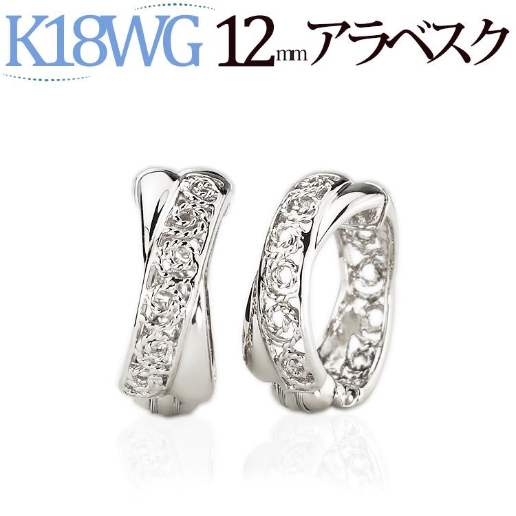 K18WGホワイトゴールド/フープイヤリング(ピアリング)(12mmアラベスク)(18金 18k)(ej0008wg)