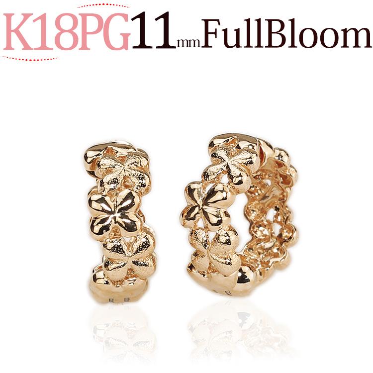 K18PGピンクゴールド/フープイヤリング(ピアリング)(11mm Full Bloom)(18金 18k)(ej0011pg)