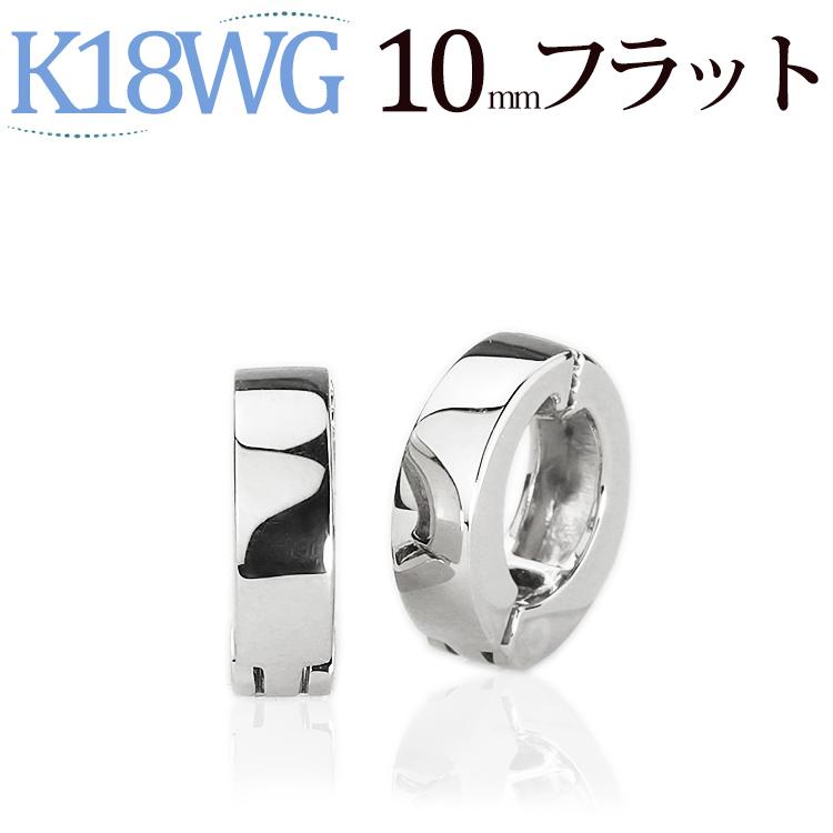 K18WGホワイトゴールド/フープイヤリング(ピアリング)(10mmフラット)(18金 18k)(ej0012wg)