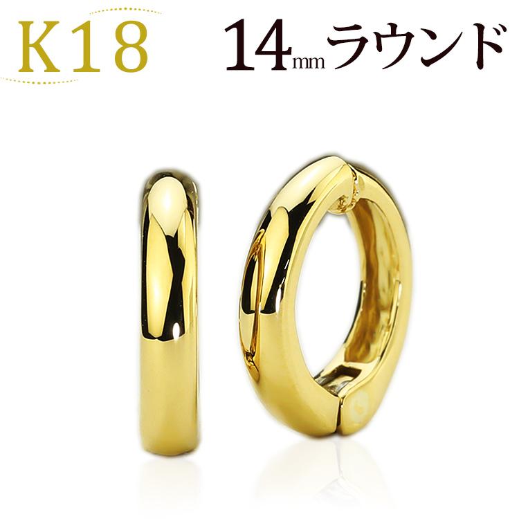 K18イヤリング ピアリング(14mmラウンド)(18金 18k ゴールド製)(ej0015k)