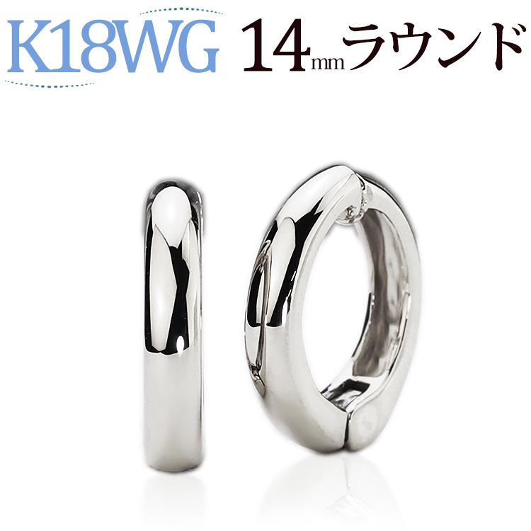 K18WGホワイトゴールド/フープイヤリング(ピアリング)(14mmラウンド)(18金 18k)(ej0015wg)