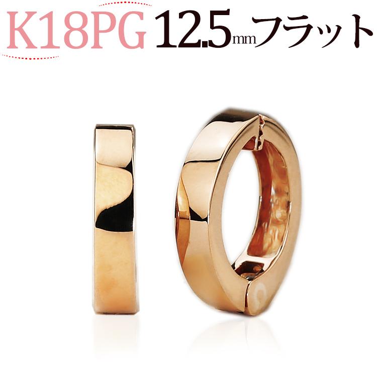 K18PGピンクゴールド/フープイヤリング(ピアリング)(12.5mmフラット)(18金 18k)(ej0016pg)