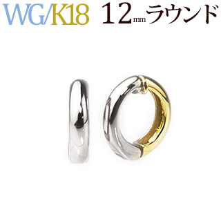 K18WG/K18リバーシブル/フープイヤリング(ピアリング)(12mmラウンド)(18金 18k)(ej0017wgk)