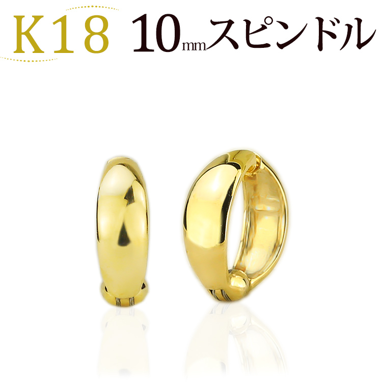 K18フープイヤリング ピアリング(10mmスピンドル)(18金 18k ゴールド製)(ej0027k)