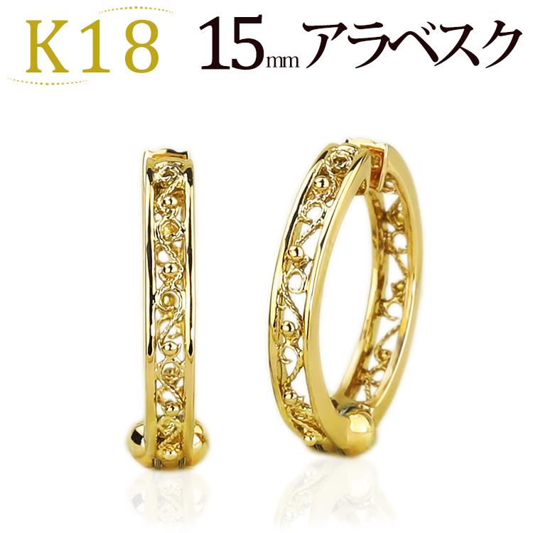 K18フープイヤリング ピアリング(15mmラウンド、アラベスク)(18金 18k ゴールド製)(ej0038k)