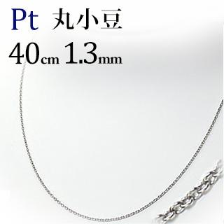 プラチナ 丸小豆/丸あずき/丸あづき/丸アズキチェーン ネックレス(40cm、幅1.3mm)(nabpt4013)