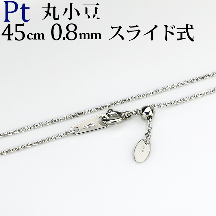プラチナ 丸小豆/丸あずき/丸あづき/丸アズキチェーン ネックレス(45cm 幅0.8mm スライドAJ)(nabpts4508)