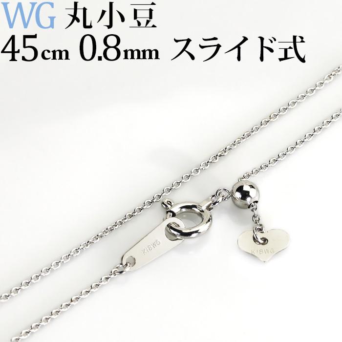 K18WGホワイトゴールド 丸小豆/丸あずき/丸あづき/丸アズキチェーン ネックレス(45cm 幅0.8mm スライドAJ)(nabws4508)
