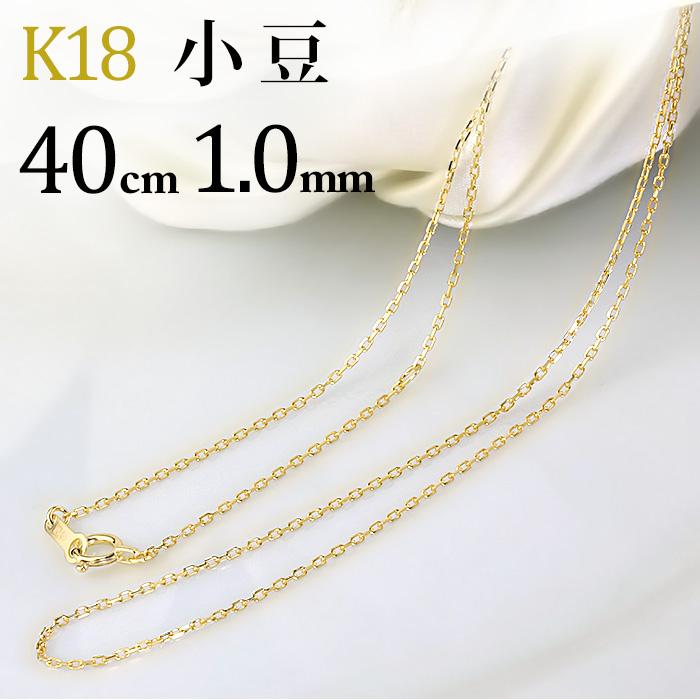 K18 小豆/あずき/あづき/アズキチェーン ネックレス(18k、18金製)(40cm 幅1.0mm)(nak4010)