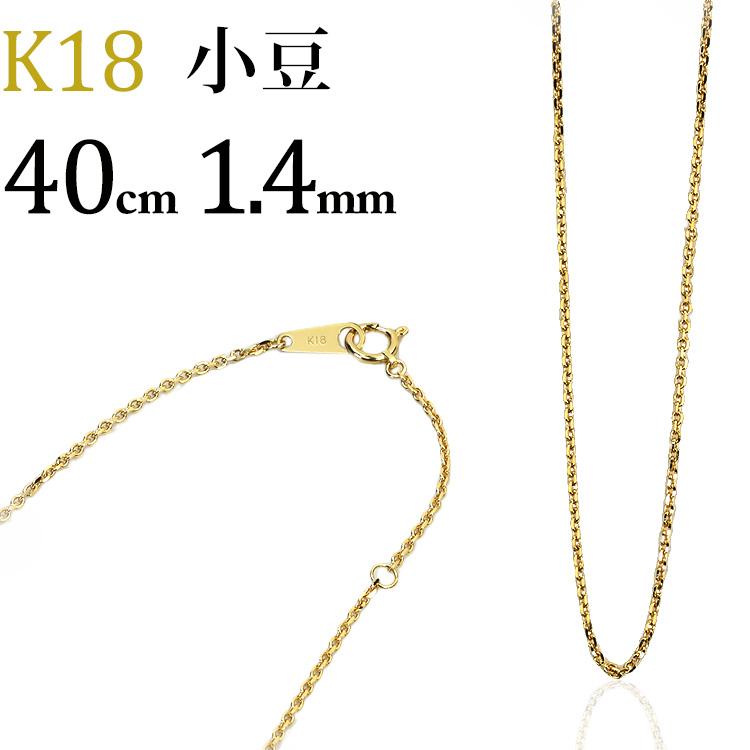 K18 小豆/あずき/あづき/アズキチェーン ネックレス(18k、18金製)(40cm 幅1.4mm)(nak4014)