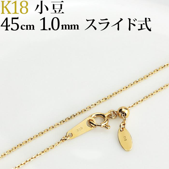 K18 小豆/あずき/あづき/アズキチェーン ネックレス(18k、18金製)(45cm 幅1.0mm スライドAJ)(naks4510)
