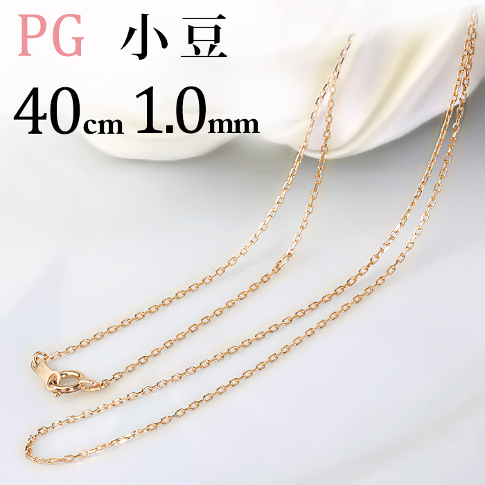 K18PGピンクゴールド 小豆/あずき/あづき/アズキチェーン ネックレス(40cm 幅1.0mm) (napg4010)