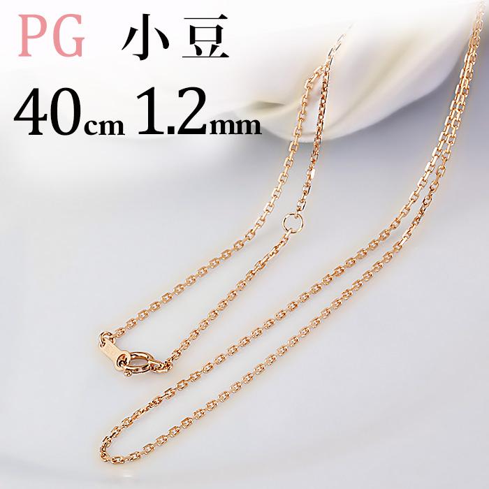 K18PGピンクゴールド 小豆/あずき/あづき/アズキチェーン ネックレス(40cm 幅1.2mm)(napg4012)