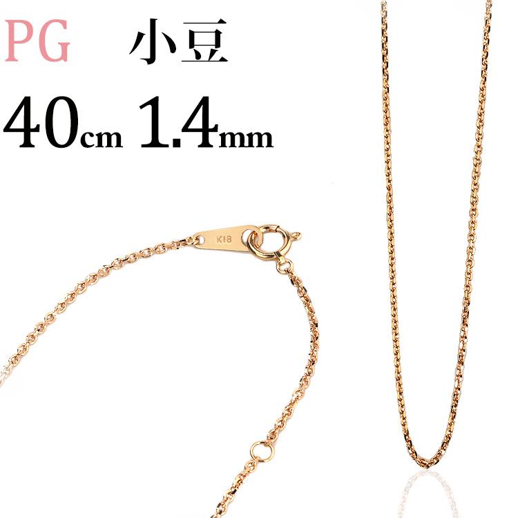 K18PGピンクゴールド 小豆/あずき/あづき/アズキチェーン ネックレス(40cm 幅1.4mm)(napg4014)