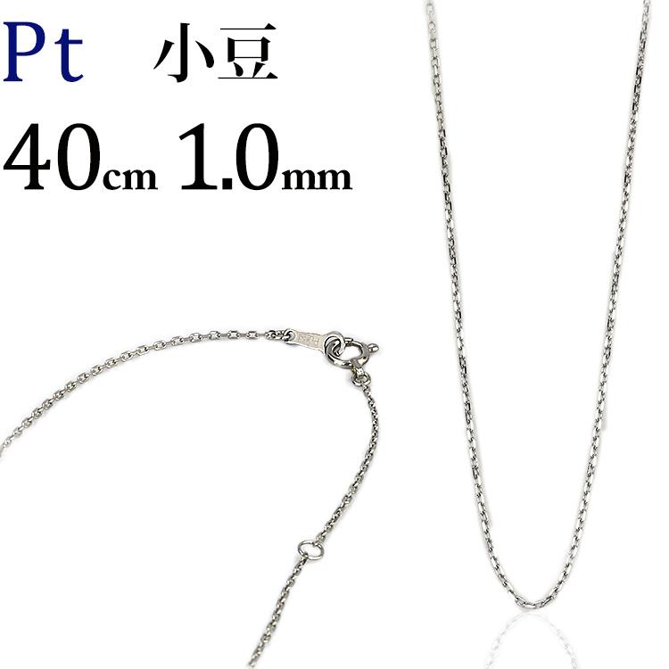 プラチナ 小豆/あずき/あづき/アズキチェーン ネックレス Pt850製(40cm、幅1.0mm)(napt4010)