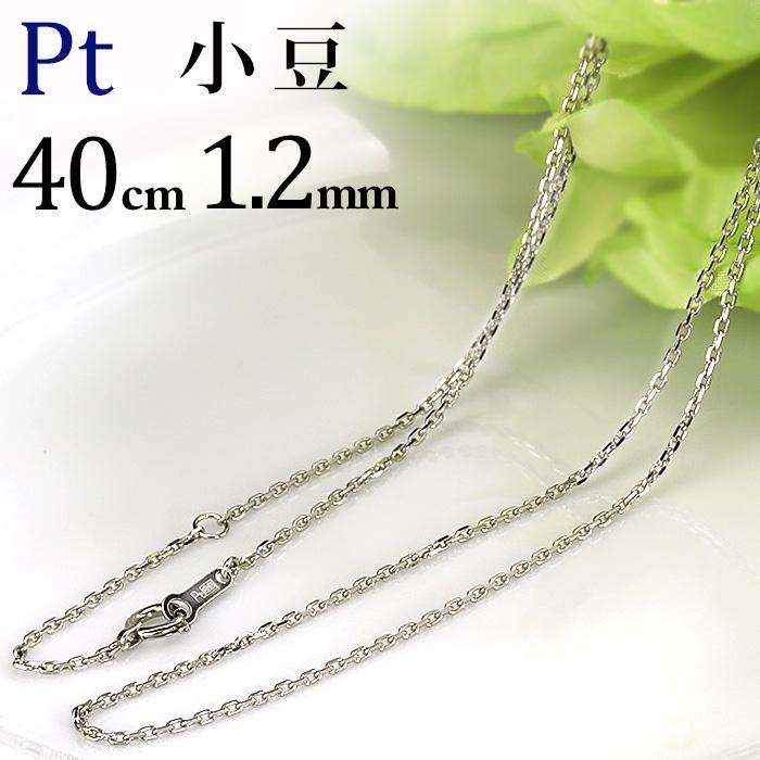 プラチナ 小豆/あずき/あづき/アズキチェーン ネックレス Pt850製(40cm、幅1.2mm)(napt4012)