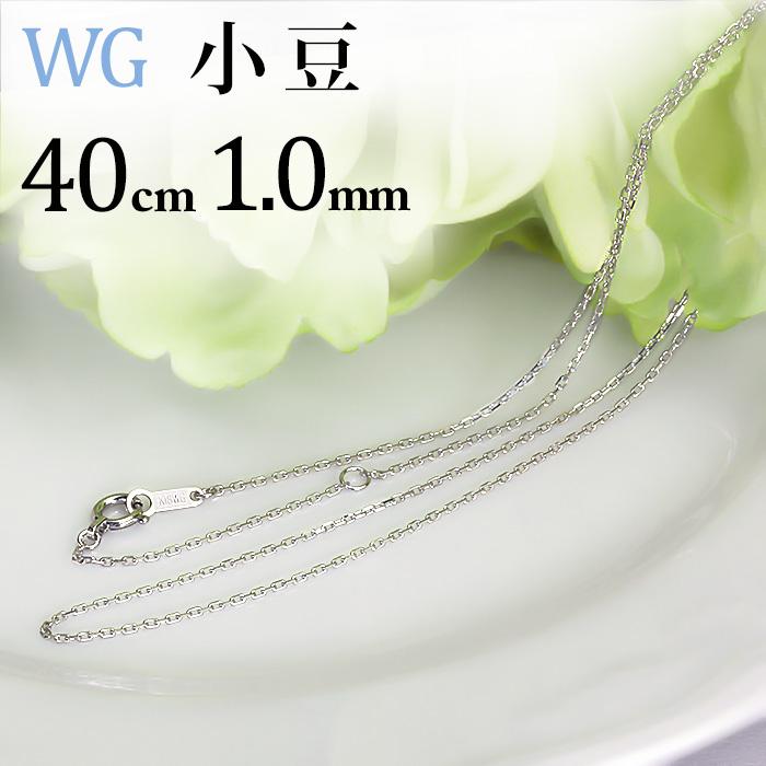 K18WGホワイトゴールド 小豆/あずき/あづき/アズキチェーン ネックレス(40cm、幅1.0mm)(naw4010)
