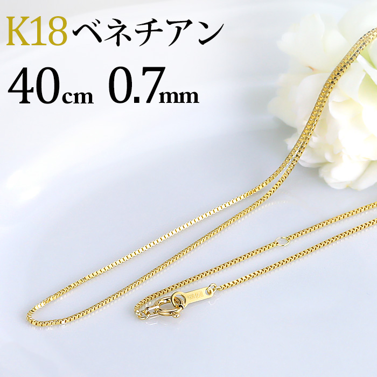 K18 ベネチアン チェーン ネックレス(18k、18金製)(40cm 幅0.7mm)(nbk4007)