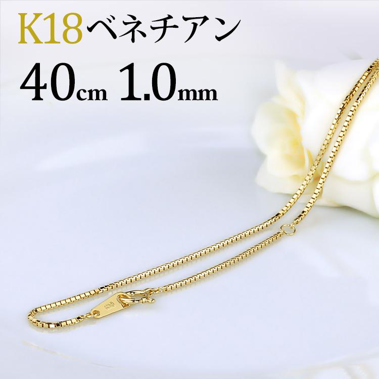 K18 ベネチアン チェーン ネックレス(18k、18金製)(40cm 幅1.0mm)(nbk4010)