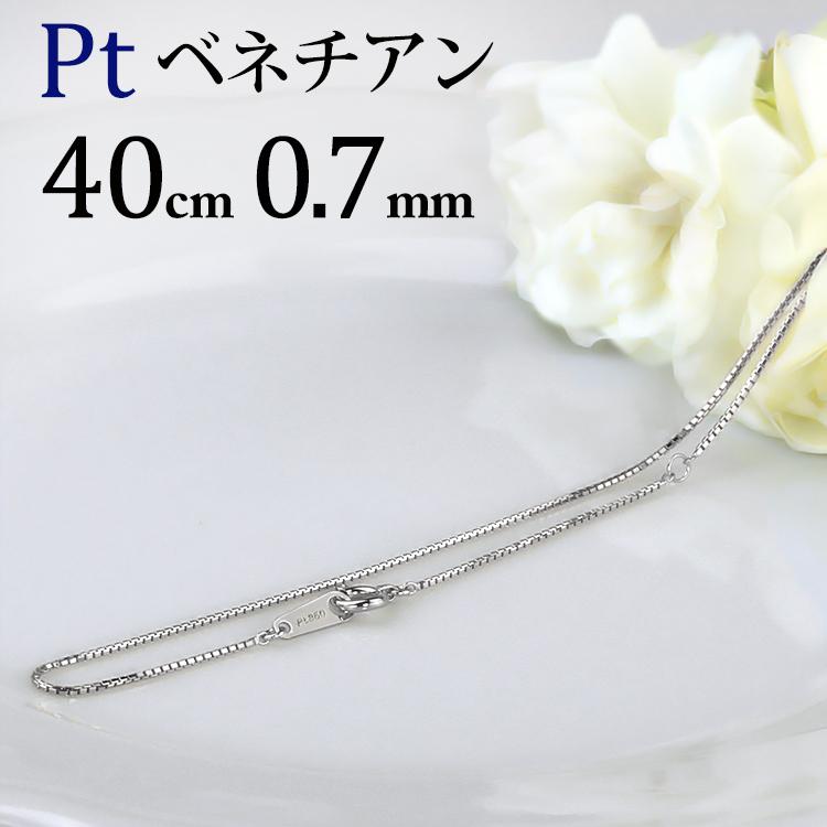 プラチナ ベネチアンチェーン ネックレス(40cm 幅0.7mm)(nbpt4007)