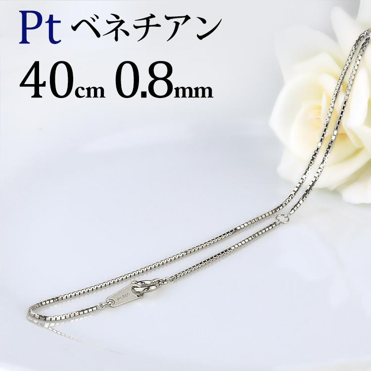 プラチナ ベネチアンチェーン ネックレス(40cm 幅0.8mm)(nbpt4008)