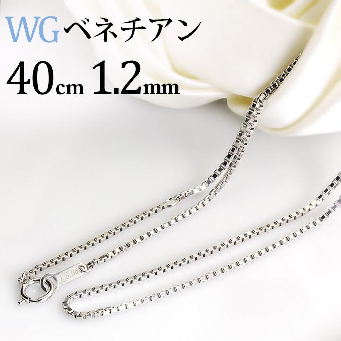 K18WGホワイトゴールド ベネチアンネックレス チェーン(40cm 幅1.2mm)(nbw4012)