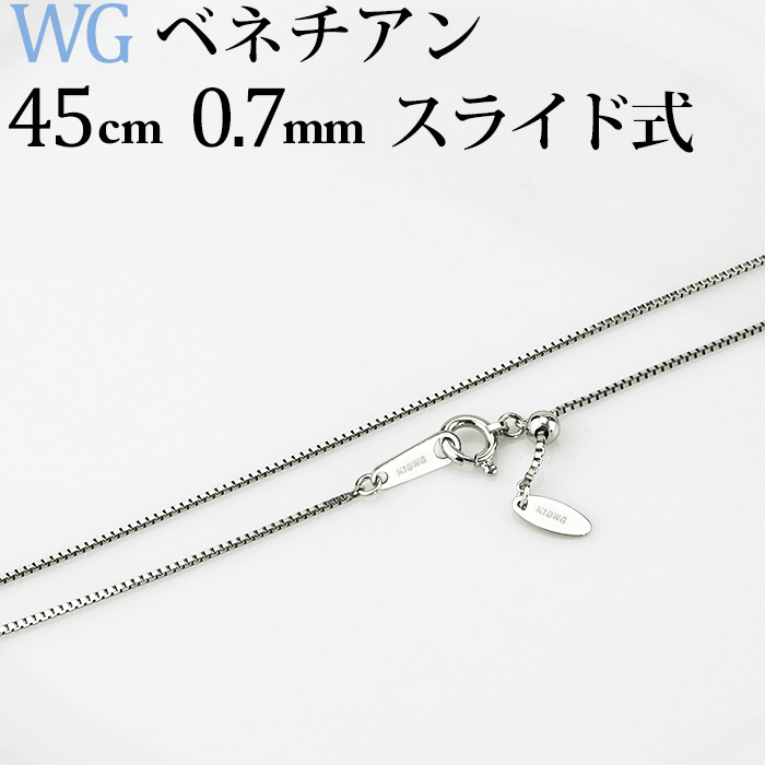 K18WGホワイトゴールド ベネチアンネックレス チェーン(45cm 幅0.7mm フリースライドAJ)(nbws4507)