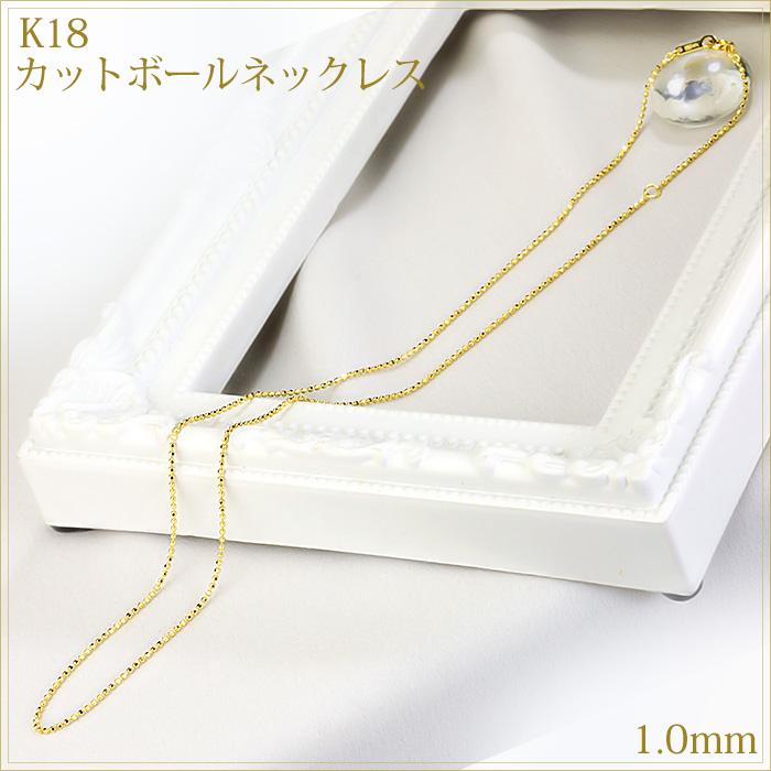 鎖>K18イエローゴールド>カットボール>幅1.0mm