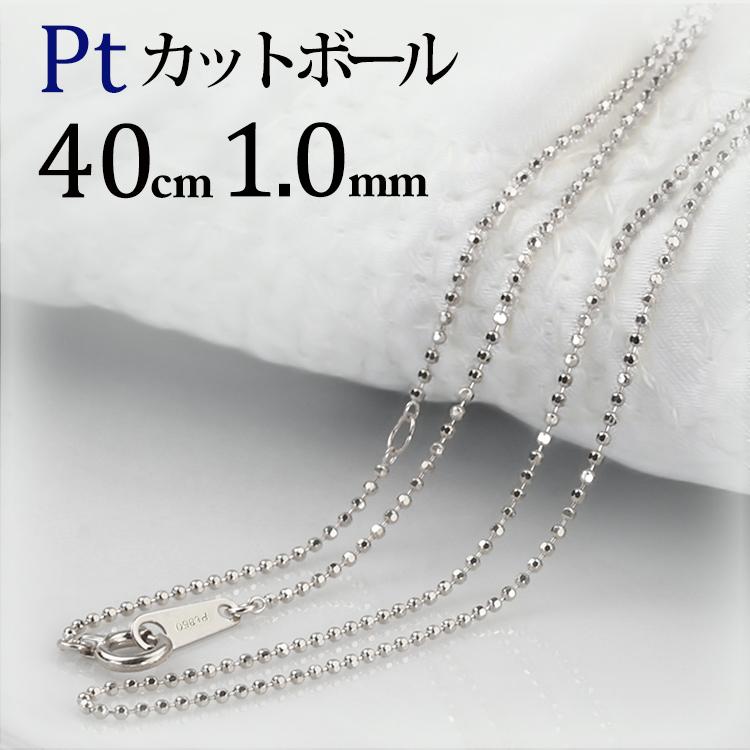 プラチナ カットボール/高耐久レーザーボールチェーン ネックレス(40cm 幅1.0mm)(ncpt4010)
