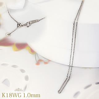 K18WGグラッシー(6面カット小豆)ネックレス(45cm 幅1.0mm スライドAJ)(ngws4510)