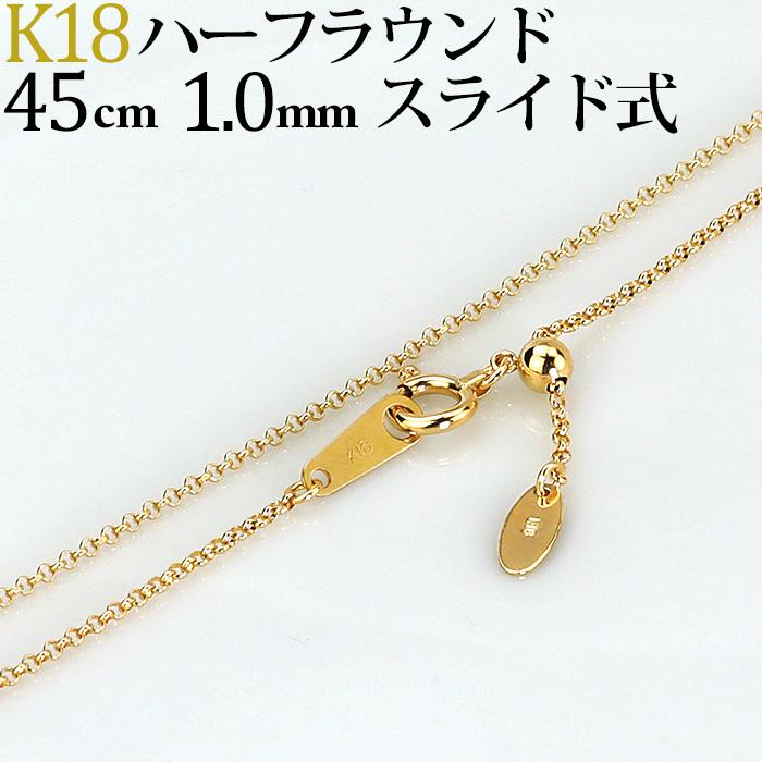 K18 ハーフラウンドチェーン ネックレス(18k、18金製)(45cm 幅1.0mm スライドAJ)(nhks4510)
