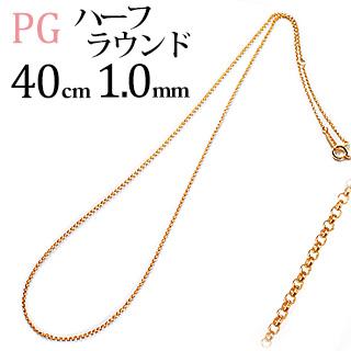 幅1.0mm)(nhpg4010) ネックレス(40cm K18ピンクゴールド/ハーフラウンドチェーン