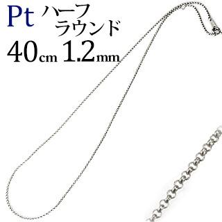 Ptハーフラウンドチェーン プラチナネックレス(40cm、幅1.2mm)(nhpt4012)