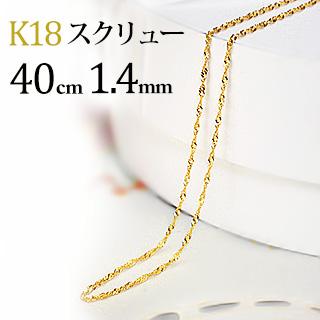 新商品!新型 K18 スクリューチェーン ネックレス 18k 18金製 受賞店 nsk4014 幅1.4mm 40cm