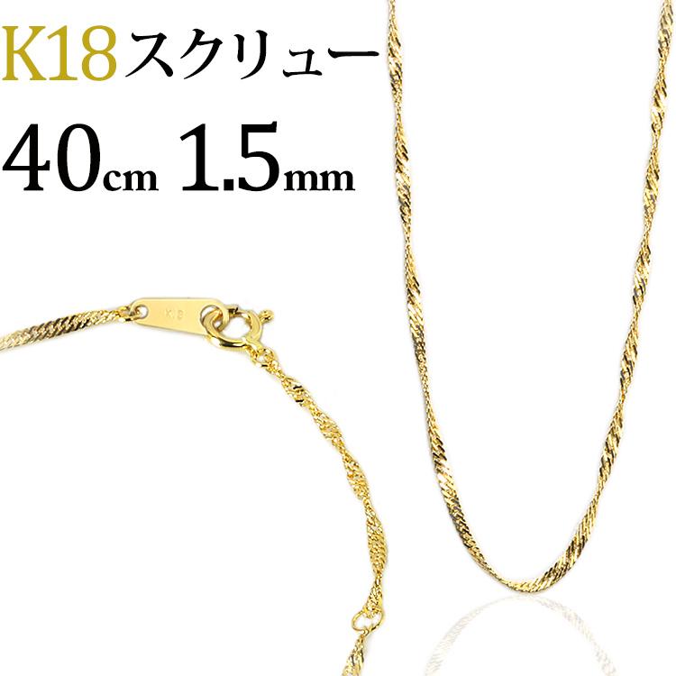 K18 スクリューチェーン ネックレス(18k、18金製)(40cm、幅1.6mm)(nsk4016)