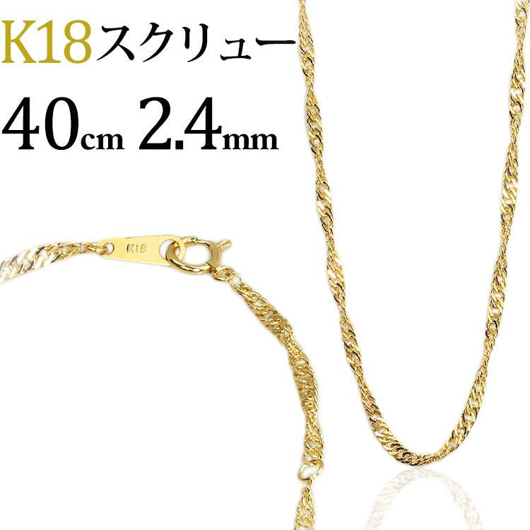 K18 スクリューチェーン ネックレス(18k、18金製)(40cm、幅2.4mm)(nsk4024)