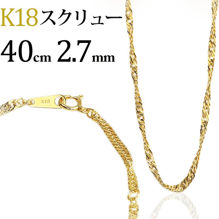 K18 スクリューチェーン ネックレス(18k、18金製)(40cm、幅2.7mm)(nsk4027)